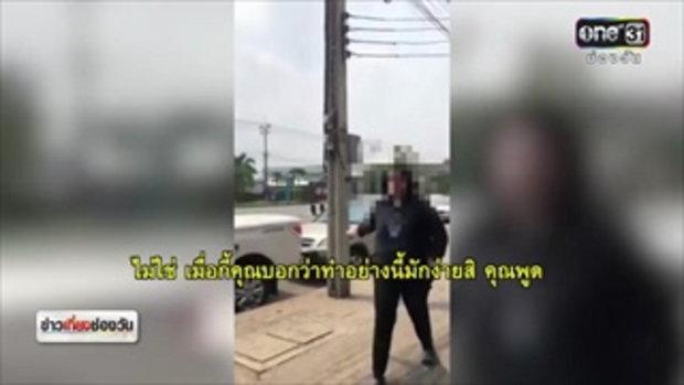 โซเชียลแชร์คลิปสาวปะทะอารมณ์เดือดเรื่องจอดรถขวางทาง   ข่าวช่องวัน   ช่อง one31