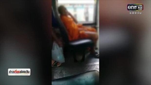 คุมเข้มเหตุขรัวเฒ่าช่วยตัวเองบนรถเมล์  | ข่าวช่องวัน | ช่อง one31