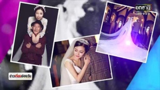 หญิงจีนถ่ายรูปแต่งงานกับปู่ แบบไร้เจ้าบ่าว | OFFSIDE โลกของอ๊อฟ | ข่าวช่องวัน | ช่อง one31