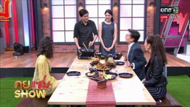 คุยแซ่บShow : ร้าน MEU REPUBLIC เสิร์ฟอาหารไทยแท้ รสดั้งเดิม ใจกลางย่านอโศก
