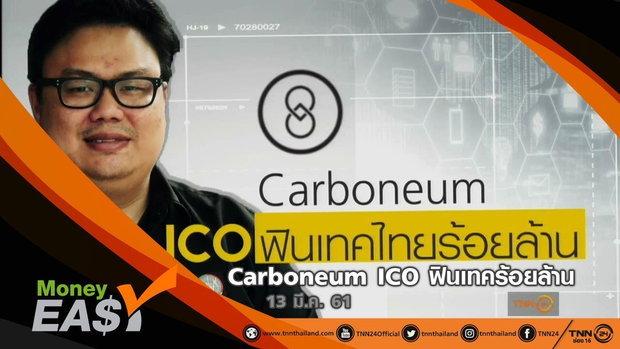 Carboneum ICO ฟินเทคไทยร้อยล้าน
