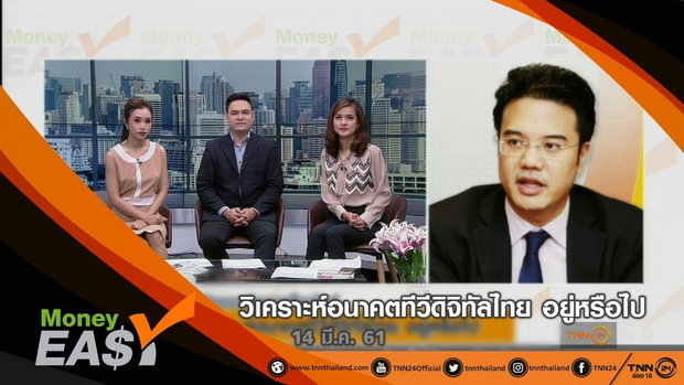 วิเคราะห์อนาคตทีวีดิจิทัลไทย อยู่หรือไป