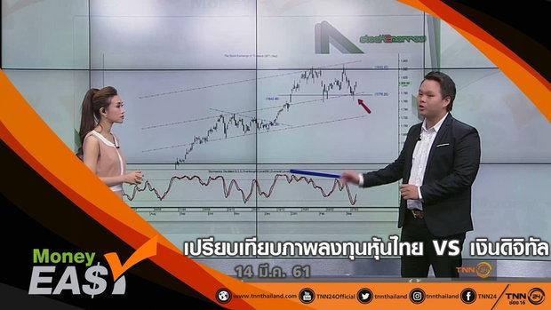 เปรียบเทียบภาพลงทุนหุ้นไทย VS เงินดิจิทัล