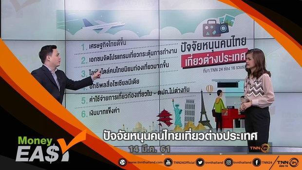 ปัจจัยหนุนคนไทยเที่ยวต่างประเทศ