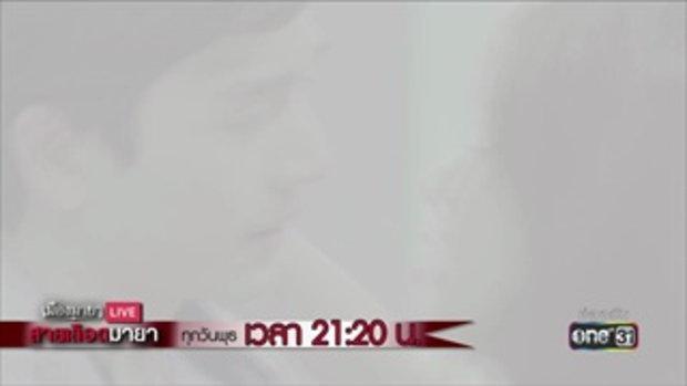 เนยหวานท้อง! ใครเป็นพ่อ? | Highlight | เมืองมายาLIVE (สายเลือดมายา) | 14 มี.ค.61 | one31