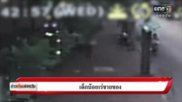 เด็กน้อยเร่ขายของ   ข่าวช่องวัน   ช่อง one31