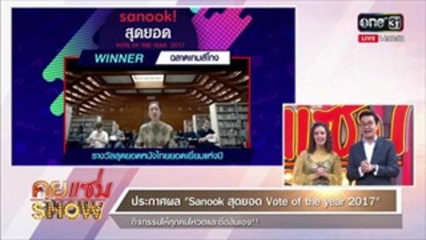 คุยแซ่บShow : ประกาศผล Sanook สุดยอด Vote of the year 2017
