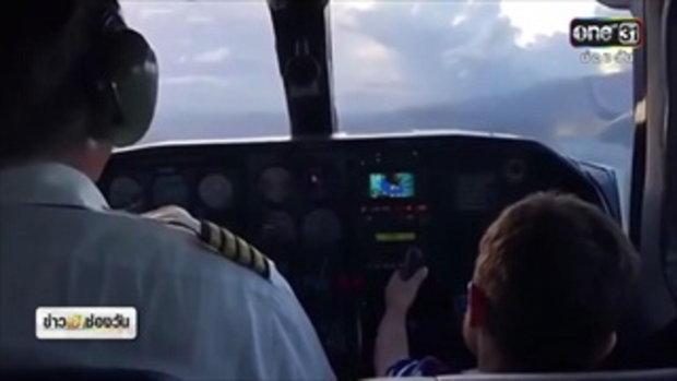 นักบินชวนเด็กชาย 6 ขวบขับเครื่องบิน | ข่าวช่องวัน | ช่อง one31