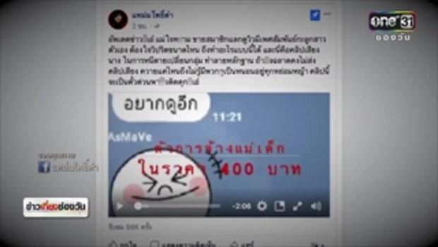 เจาะระบบโชว์ลามกแลกเงิน | Special Report | ข่าวช่องวัน | ช่อง one31