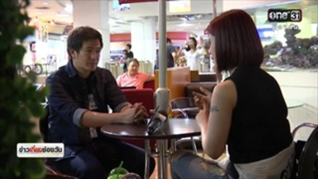 ยุคโซเซียลออนไลน์ต่ำตม | Special Report | ข่าวช่องวัน | ช่อง one31