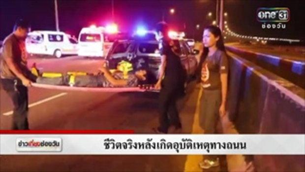 ชีวิตจริงหลังเกิดอุบัติเหตุทางถนน | Special Report | ข่าวช่องวัน | ช่อง one31