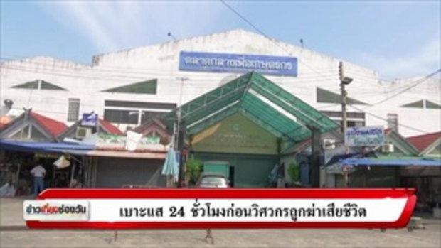 เบาะแส 24 ชั่วโมงก่อนวิศวกรถูกฆ่าเสียชีวิต | Special Report | ข่าวช่องวัน | ช่อง one31