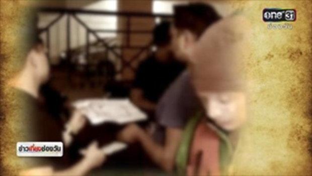 จับแก๊งอินเดียปล่อยเงินกู้ดอกเบี้ยโหด | Special Report | ข่าวช่องวัน | ช่อง one31