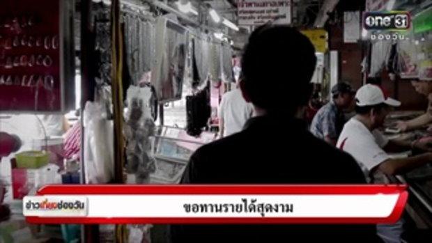 ขอทานรายได้สุดงาม | Special Report | ข่าวช่องวัน | ช่อง one31