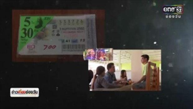 อวสานหวยอลเวง | Special Report | ข่าวช่องวัน | ช่อง one31
