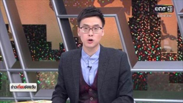 ผู้โดยสารจีนหนีตายรถเมล์ไฟไหม้ | ข่าวช่องวัน | ช่อง one31