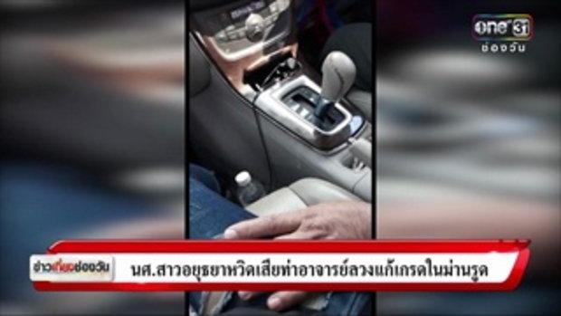 น.ศ.สาวอยุธยาหวิดเสียท่าอาจารย์ลวงแก้เกรดในม่านรูด | ข่าวช่องวัน | ช่อง one31