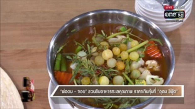 คุยแซ่บShow : พ่อดม จอย ชวนชิมอาหารทะเลคุณภาพ ราคาเกินคุ้ม อุดม ซีฟู้ด