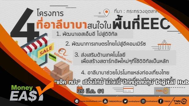 'แจ๊ค หม่า' เยือนไทย เม.ย.นี้ ปักหมุดลงทุน Digital Hub