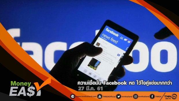 ความเชื่อมั่น Facebook หด ไว้ใจคู่แข่งมากกว่า