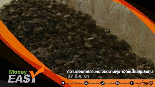 ความต้องการถ่านหินเวียดนามพุ่ง เอกชนไทยลุยลงทุน