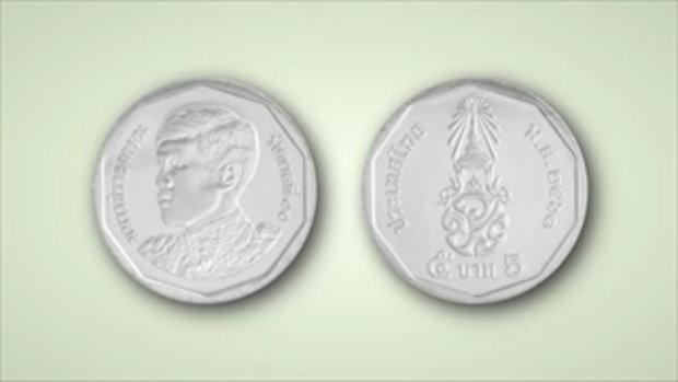ข่าวเช้าช่องวัน | ธนารักษ์จัดทำเหรียญกษาปณ์หมุนเวียน ร.10 | ข่าวช่องวัน | one31