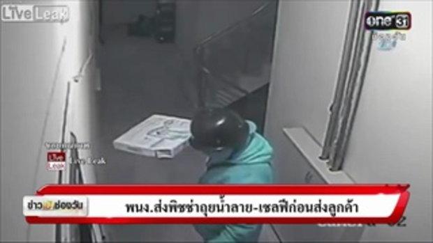 ข่าวเช้าช่องวัน | พนง.ส่งพิซซ่าถุยน้ำลาย เซลฟีก่อนส่งลูกค้า | ข่าวช่องวัน | one31