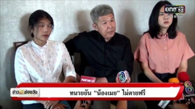 ข่าวเช้าช่องวัน | ทนายยัน 'น้องเมย' ไม่ตายฟรี | ข่าวช่องวัน | one31