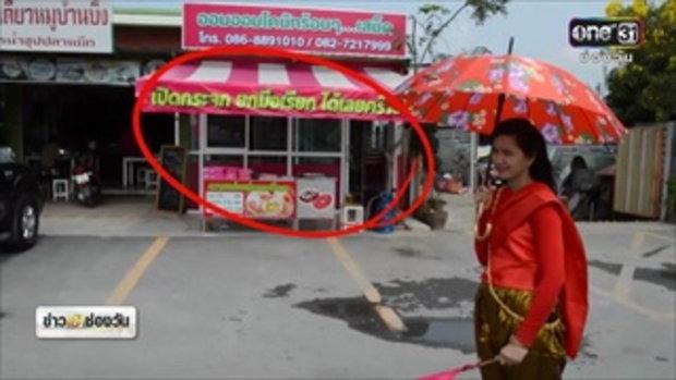 ข่าวเช้าช่องวัน | ร้านโดนัทชลบุรีปิ๊งไอเดียแต่งชุดไทยเรียก | ข่าวช่องวัน | one31