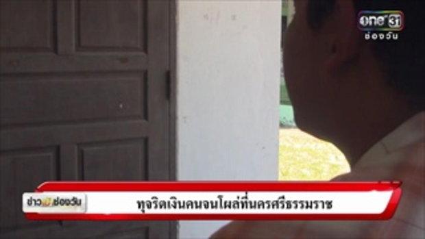 ข่าวเช้าช่องวัน | ทุจริตเงินคนจนโผล่ที่นครศรีธรรมราช | ข่าวช่องวัน | one31