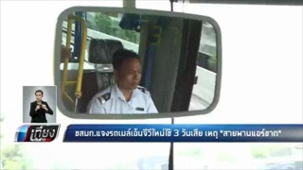 ขสมก.แจงรถเมล์เอ็นจีวีใหม่ใช้ 3 วันเสีย เหตุ สายพานแอร์ขาด เที่ยงทันข่าว