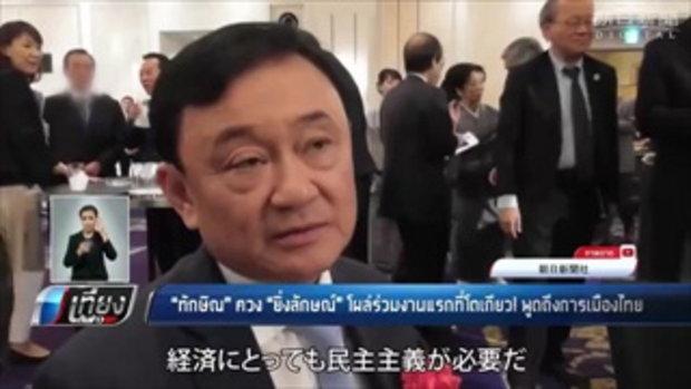 """""""ทักษิณ""""ควง""""ยิ่งลักษณ์"""" โผล่ร่วมงานแรกที่โตเกียว พูดถึงการเมืองไทย - เที่ยงทันข่าว"""