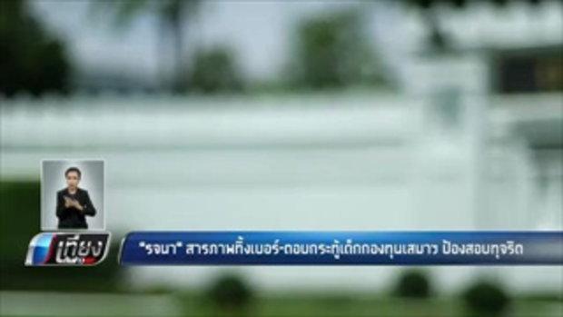 รจนา สารภาพทิ้งเบอร์ ตอบกระทู้เด็กกองทุนเสมาฯ ป้องกันการตรวจสอบพิรุธ - เที่ยงทันข่าว