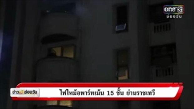 ข่าวเช้าช่องวัน : ไฟไหม้อพาร์ทเม้น ย่านราชเทวี | ข่าวช่องวัน | one31