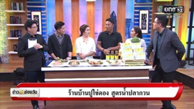 ข่าวเช้าช่องวัน : ร้านยำปูม้าดอง สูตรน้ำปลากวน | ข่าวช่องวัน | one31