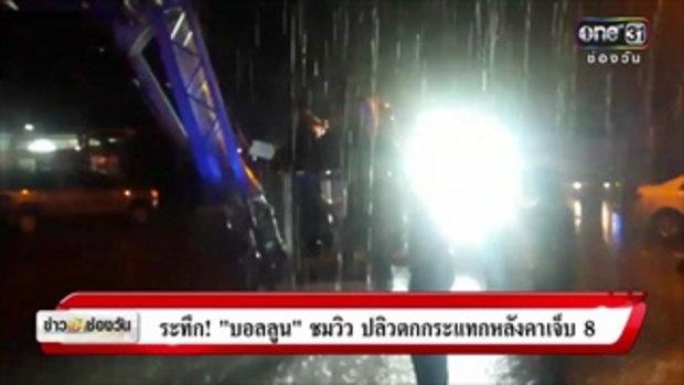 ข่าวเช้าช่องวัน : ระทึก! 'บอลลูน' ชมวิว ปลิวตกกระแทกหลังคาเจ็บ 8  | ข่าวช่องวัน | one31