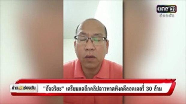 ข่าวเช้าช่องวัน : ตำรวจเตรียมส่งสำนวนคดีลอตเตอรี่ 30 ล้านวันนี้ | ข่าวช่องวัน | one31