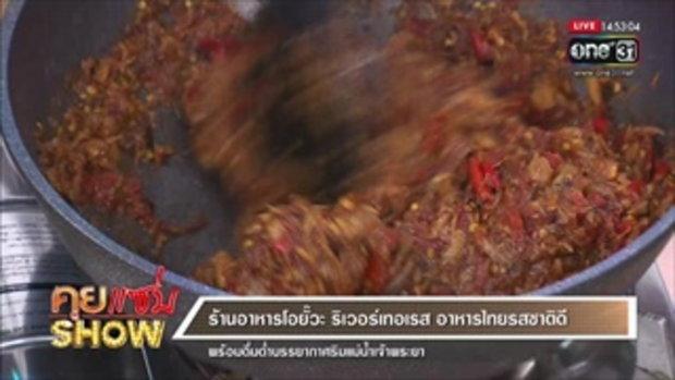 คุยแซ่บShow : ร้านอาหารโอยั๊วะ ริเวอร์เทอเรส อาหารไทยรสชาติดี