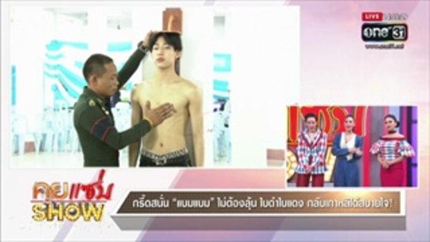 คุยแซ่บShow : กรี๊ดสนั่น แบมแบม ไม่ต้องลุ้น ใบดำใบแดง กลับเกาหลีได้สบายใจ