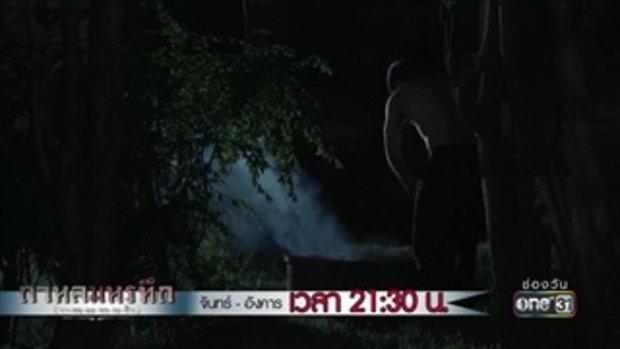 ผมเห็นเหตุการณ์คืนนั้น !!!  | Highlight | กาหลมหรทึก | 9 เม.ย. 61 | one31