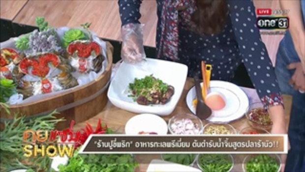 คุยแซ่บShow : ร้านปูขี่พริก อาหารทะเลพรีเมี่ยม ต้นตำหรับน้ำจิ้มสูตรลาร้านัว