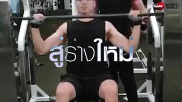 คนแปลงร่าง EP35 เบิร์ด ลดน้ำหนัก 27 กิโลกรัม กับเทคนิคที่คุณต้องรู้