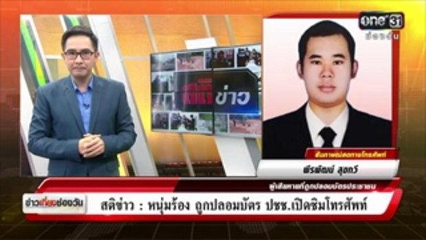 สติข่าว | หนุ่มร้อง ถูกปลอมบัตร ปชช.เปิดซิมโทรศัพท์ | ข่าวช่องวัน | one31