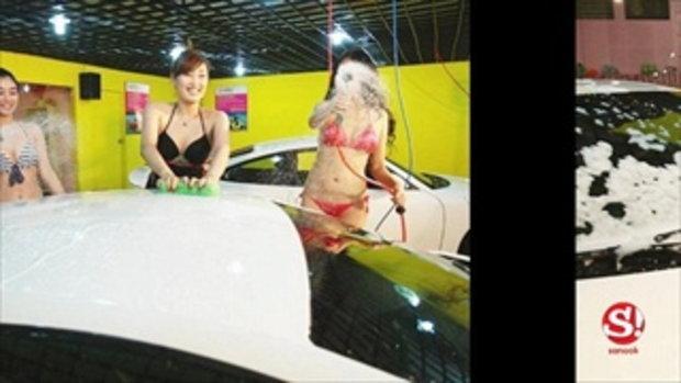 น่าโดน! ร้านล้างรถจีนจ้างสาวแต่งเซ็กซี่ล้างรถให้ลูกค้า