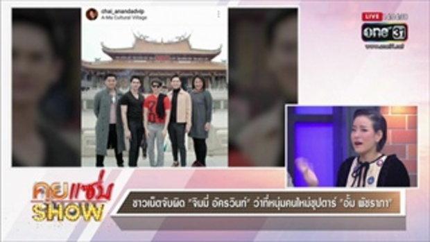 คุยแซ่บShow : ชาวเน็ตจับผิด