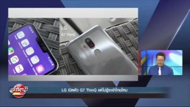 LG เปิดตัว G7 ThinQ แต่ไม่เข้าไทย