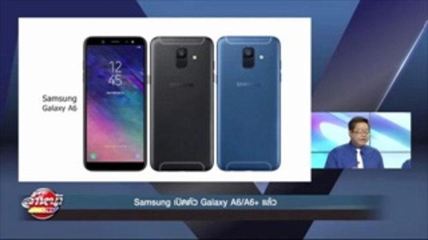 Samsung เปิดตัว Galaxy A6_A6+