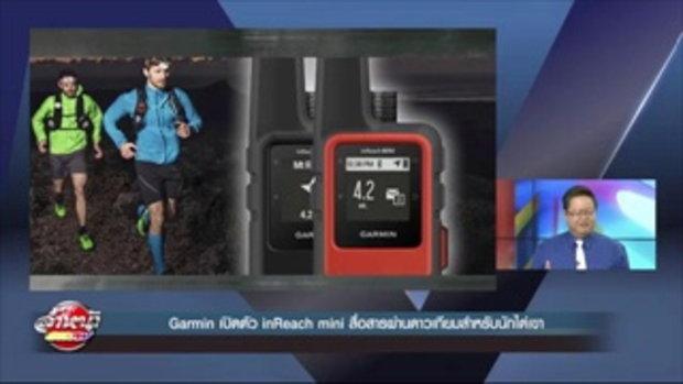 Garmin เปิดตัว inReach mini สื่อสารผ่านดาวเทียม ไม่ง้อสัญญาณมือถือ