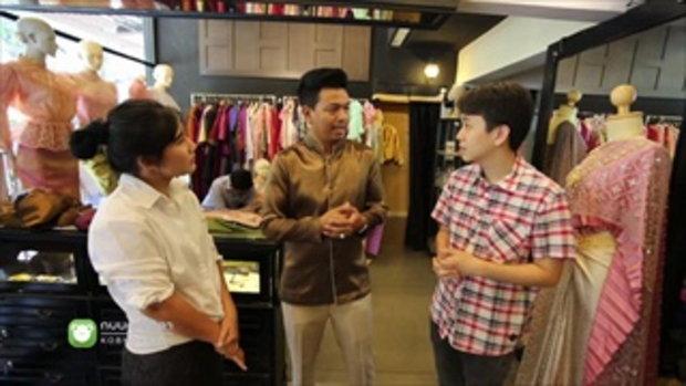 กบนอกกะลา : ชุดไทย ตัวตน คน ชาติ SIAMESE CLOTHING ช่วงที่ 4/4 (3 พ.ค.61)