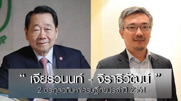 """""""เจียรวนนท์-จิราธิวัฒน์"""" 2 ตระกูลอภิมหาเศรษฐีไทยประจำปี 2561"""